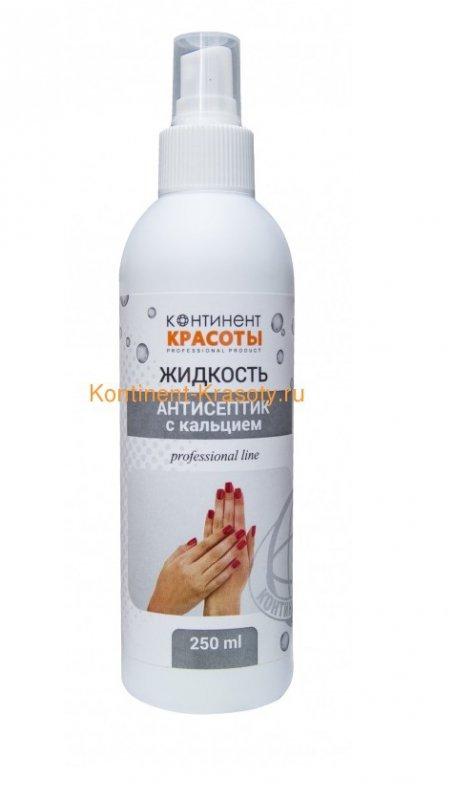 Жидкость антисептическая для кожи