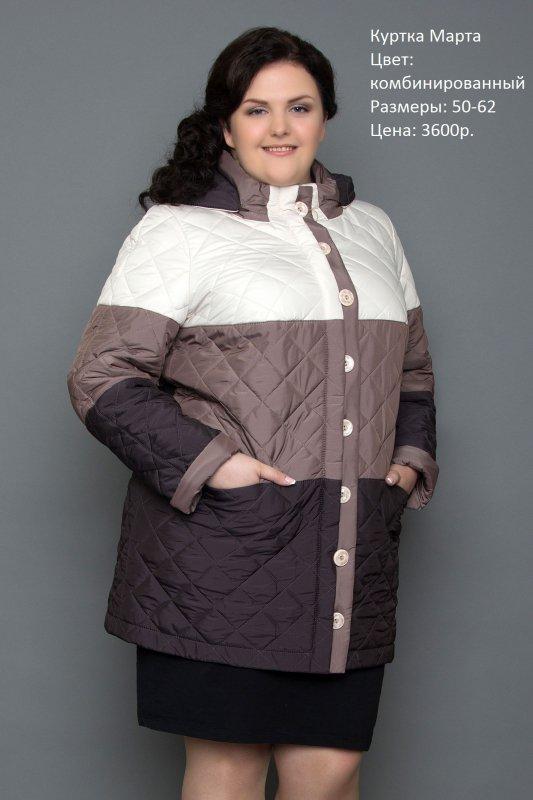 Куртки Для Женщин Больших Размеров Купить