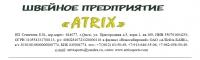 """Швейное предприятие """"ATRIX"""""""