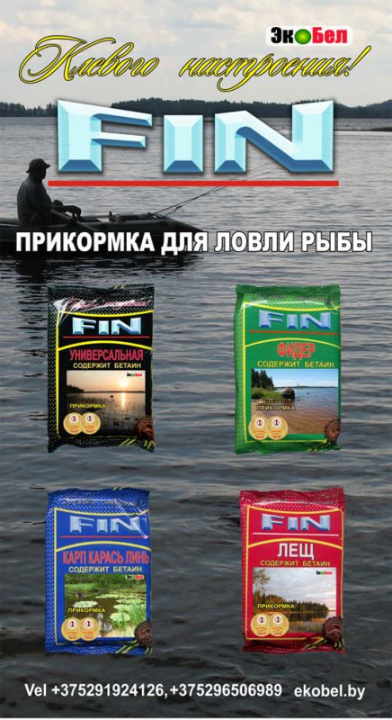летняя прикормка для рыбы